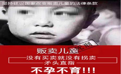 贩卖儿童判死刑矛头直指